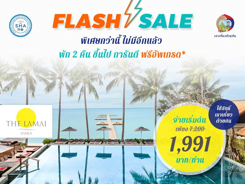 the-lamai-flash-sale