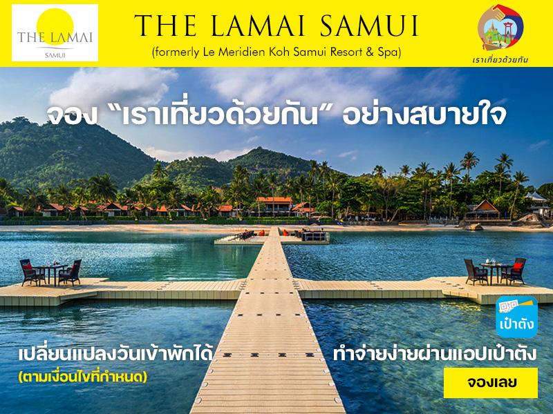 The Lamai Samui